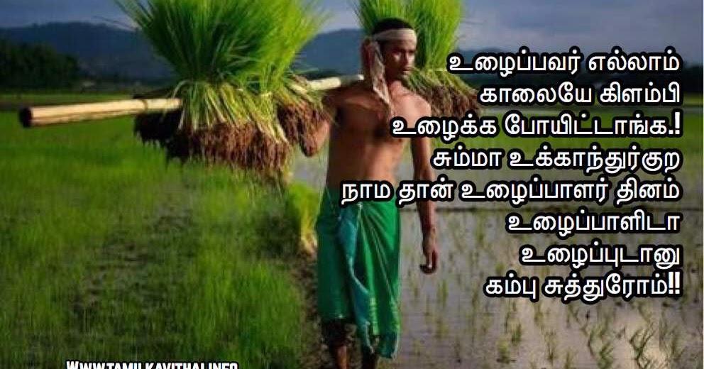 image: ulaipalar dhinam image [33]