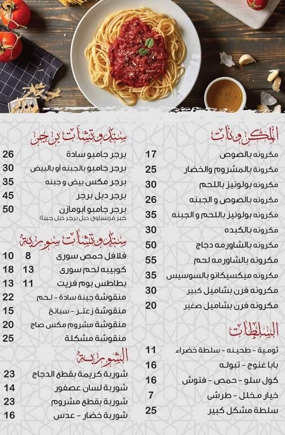 منيو ابو مازن السوري 3