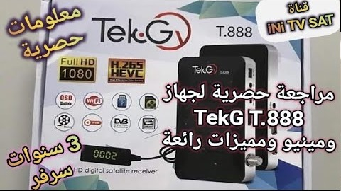 #TekG #T888 #SunPlus #Nashar #ipAudio مراجعة ومعلومات وتحديث وتفعيل الجهاز الجديد بالمغرب TekG T888