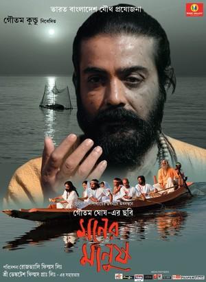 Moner manush Film Dvd Hd Download