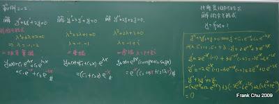 例2-2:解二階常係數常微分方程式