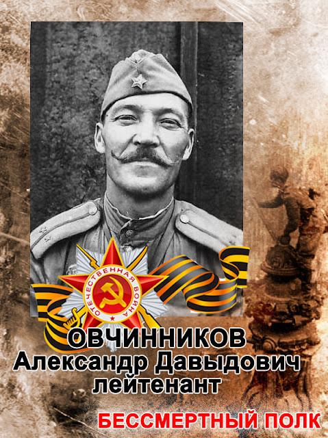ovchinikov