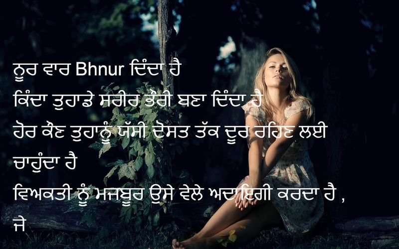 awesome punjabi shayaris