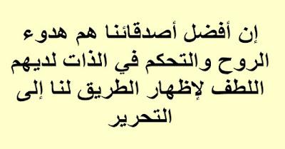❤️ إن أفضل أصدقائنا هم هدوء الروح والتحكم في الذات لديهم اللطف لإظهار الطريق لنا إلى التحرير.