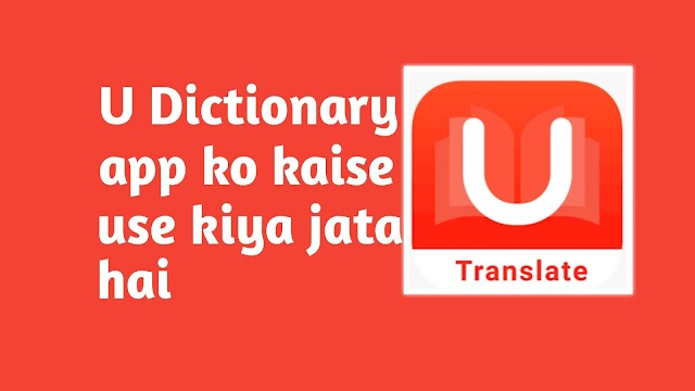 U Dictionary app use kaise kiya jata hai