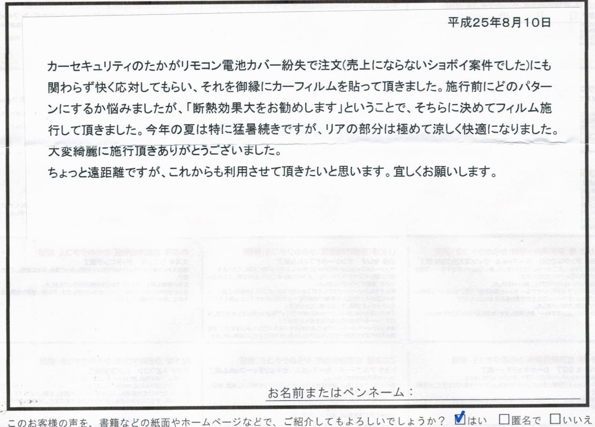 ビーパックスへのクチコミ/お客様の声:H.T 様(奈良県奈良市)/BMW320i ,MINIクーパーS JCW