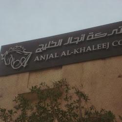 Anjal Al Khaleej Co.'s profile photo
