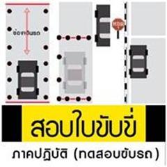 สอบใบขับขี่รถยนต์และรถจักรยานยนต์ ภาคปฏิบัติ