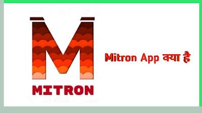 Mitron App Kya hai