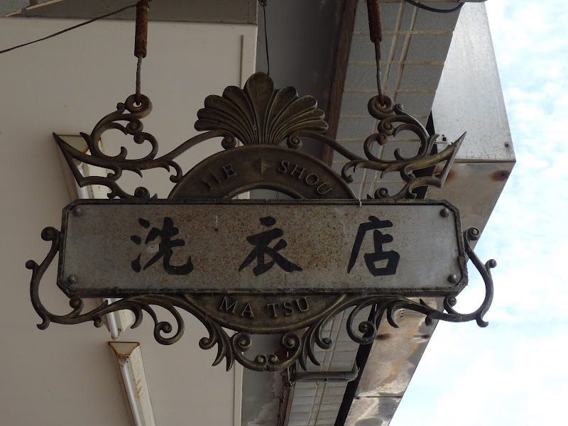 TAIWAN .Les Iles MATSU - P1280788.JPG