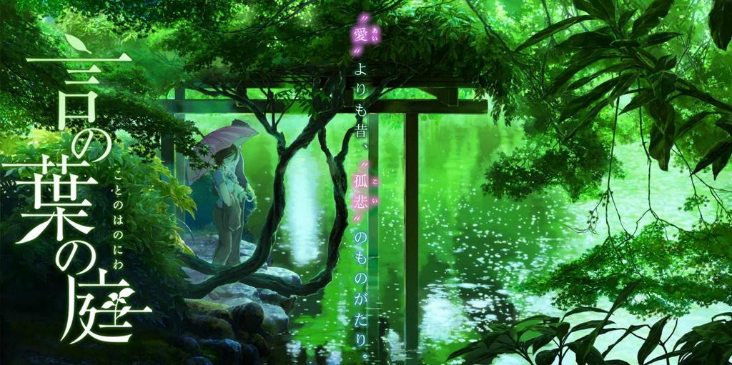 期待雨天──【言葉之庭 / 言の葉の庭】