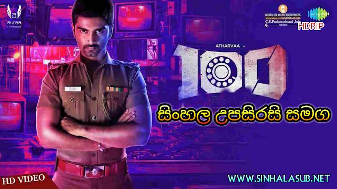 100 (2019) Sinhala Subtitles | සිංහල උපසිරසි සමග | හදිසි ඇමතුම් ඒකකය 100