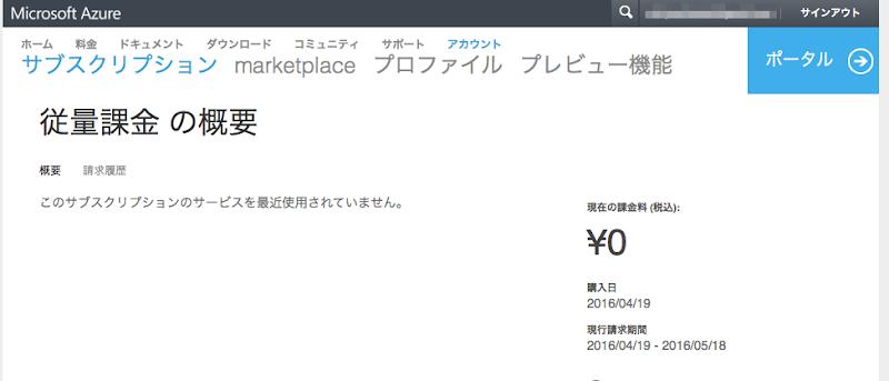 azure_confirm_subscription.png