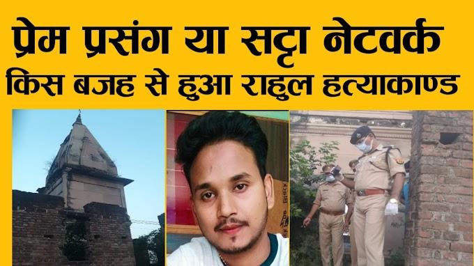आखिर क्यों और कैसे हुई हुई राहुल सोनी की हत्या, कब होगा पर्दाफाश?