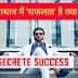 वास्तव में 'सफलता' है क्या? वास्तव में सफलता क्या है। What Is Success In Hindi? -सफलता क्या है? - क्या सफलता वास्तव में विफलता पर स्थापित है?