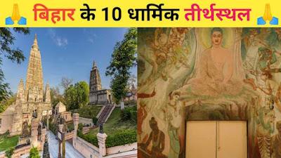 बिहार में कालातीत तीर्थयात्रा | 10 religious pilgrimage places of Bihar
