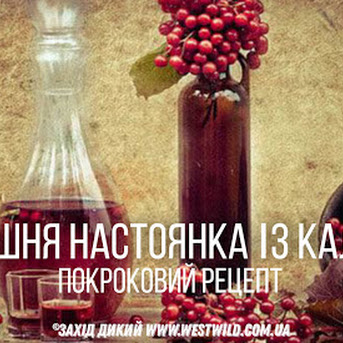 Рецепт настоянки із Калини