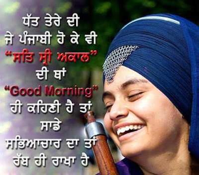Punjabi Wording on Images for Whatsapp