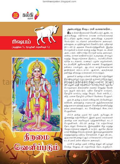 Complete and Full New Year Rasi Palan and Rahu Kethu Peyarchi Palangal - Rishabam