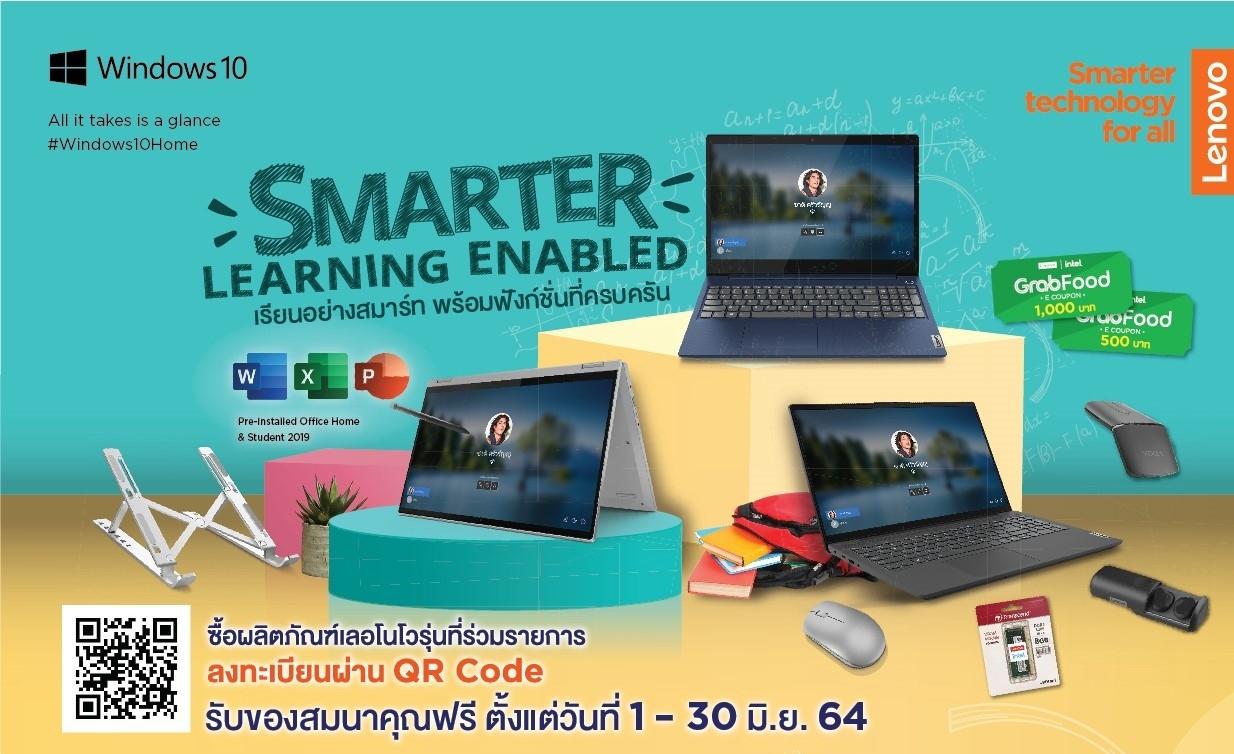 Lenovo ตอบรับการเรียนออนไลน์ จัดโปรแล็ปท็อปวัยเรียนราคาพิเศษ พร้อมของแถมสุดคุ้ม