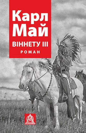 Winnetou ІIІ: A novel (Translated by Natalka Snyadanko)