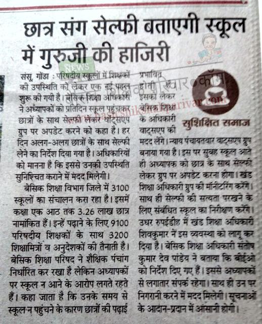 shiksha ka kamal internet ka dhamal Collection of great sms collection of modern era by bhumiprasad0505.