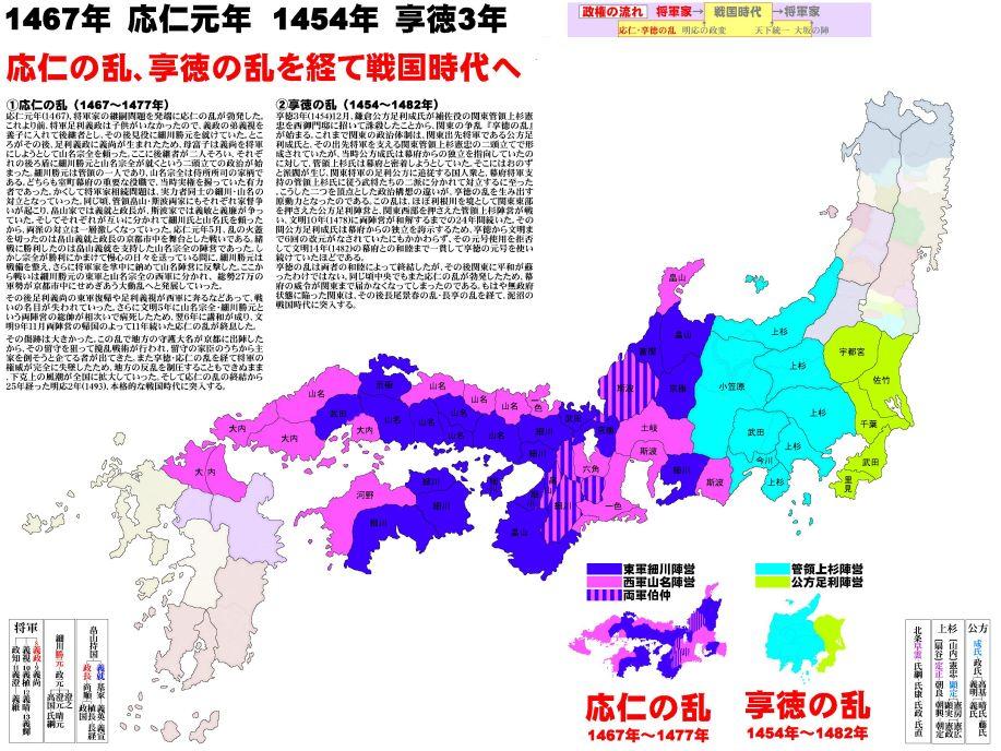 1493年から1600年の戦国武将の勢力地図を年次時系列でまとめてみた ...