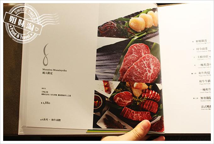 牧島燒肉菜單