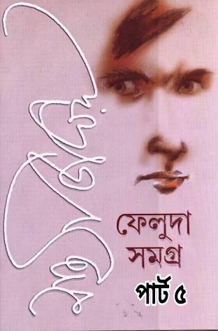 ফেলুদা সমগ্র পার্ট ৫ - সত্যজিৎ রায় Feluda Samagra Part 5