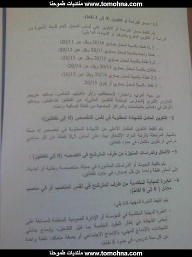 قانون التوظيف على اساس الشهادة 04