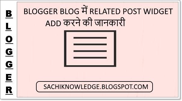 [bloggger-blog-me-related-post-widget-add-kaise-kare-%5B4%5D]