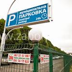 Ограждение парковки (39).jpg