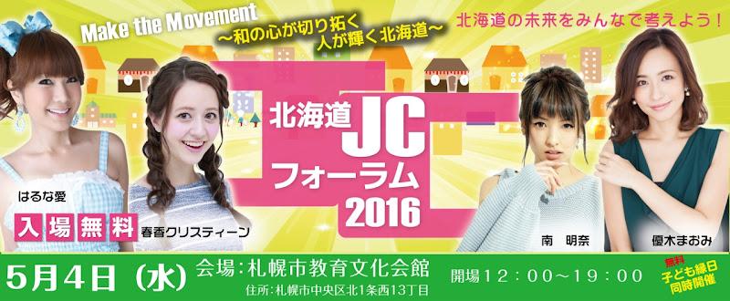北海道JCフォーラム2016