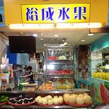 Mango shaved ice in Tainan in Tainan, T'ai-nan, Taiwan