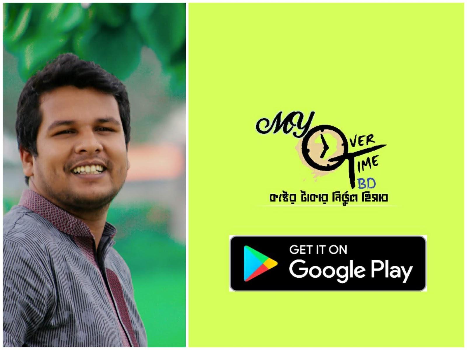 My Overtime Bd apk, Saiful Islam Bari