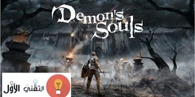 Demon's Souls - أفضل ألعاب بلاي ستيشن 5 2021