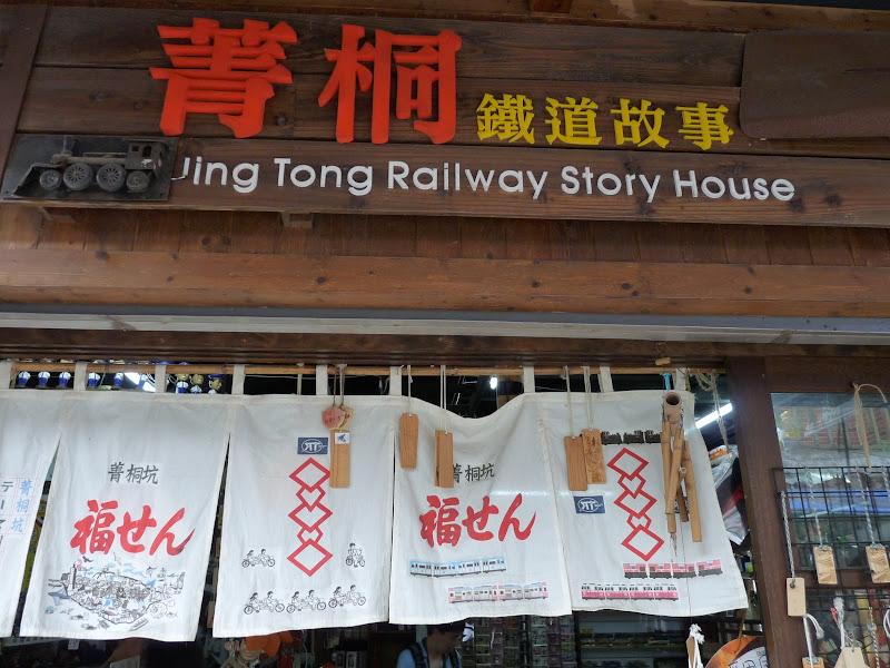 TAIWAN.Shen Keng , dans la banlieue de Taipei - P1100056.JPG
