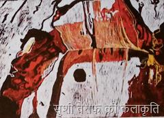 सुशी वेराफ की कलाकृति