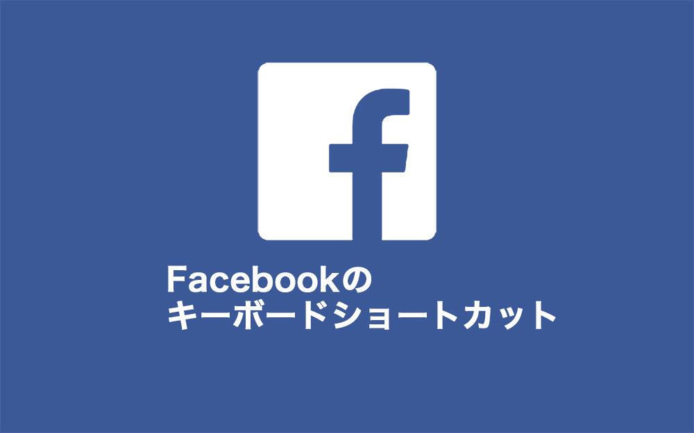 Facebookkeyboardshortcut