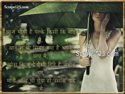 Rimjhim Sawan Shayari  Image - 4
