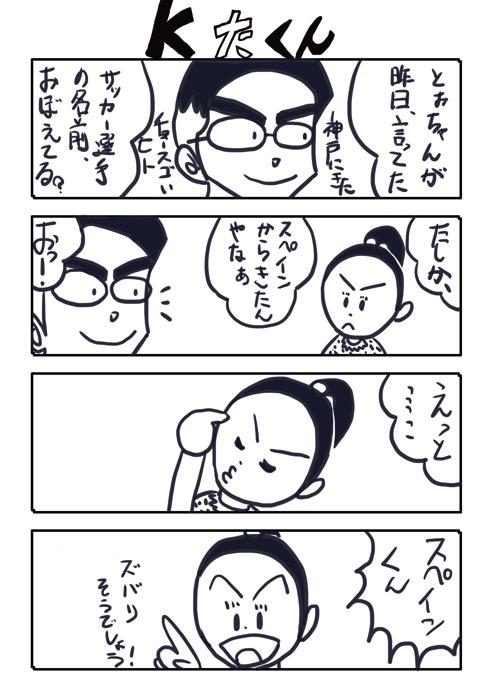 KたくんNo 60