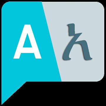 Learn Amharic Language: Ethiopian