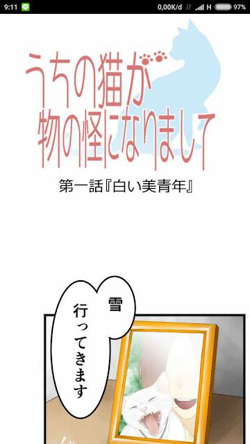 Comico Uchi no neko wa mono no kai ni narimashite 2