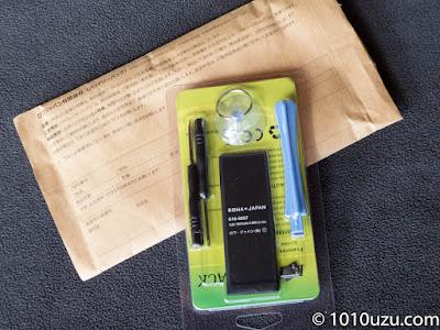 ロワジャパンのiPhone 5sバッテリー交換セット