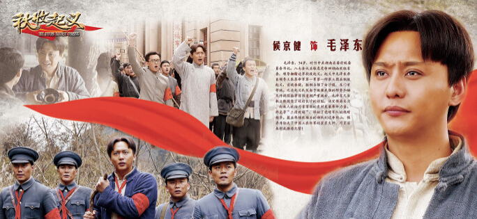 The Autumn Harvest Uprising China Drama