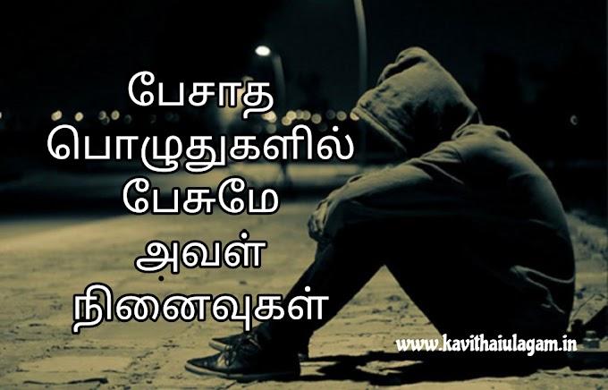 Love Kavithai | Tamil Love Kavidhaigal