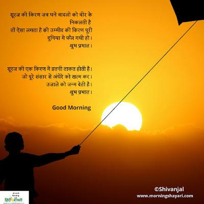 morning shayari in hindi image good morning dost photo shayaripapers good morning good morning dosti photo
