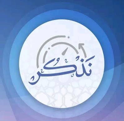أفضل التطبيقات الإسلامية للاندرويد 2021 - هتفيدك جدا في شهر رمضان المبارك
