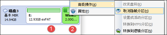 Partition Unhide
