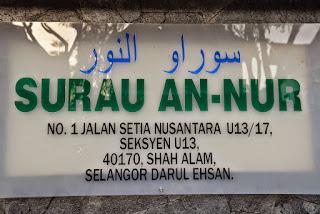 Iftar Perdana Surau An-Nur Pada 15 Julai 2014